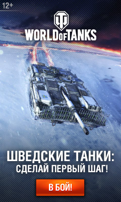 Клиентская онлайн игра world of tanks