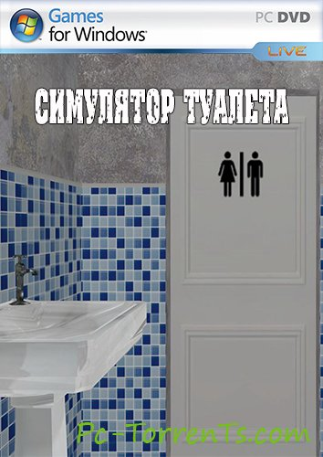 Totally Accurate Toilet Simulator | Симулятор туалета (2013)