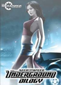 Need For Speed: Underground. Dilogy 2003-2004